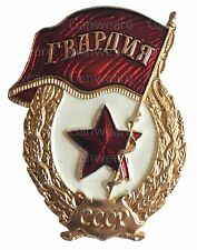 USSR Soviet Russian Army Guard Guardia Metal Pin Badge Medal Order World War 2