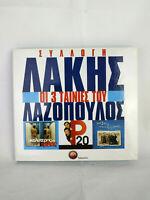 Lakis Lazopoulos O kalyteros moy filos, P20, Fovou tous Ellines 3 DVD Collection