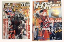 Hyper Hobby Japan Magazine 11/03 Prize Required Bible Toho special effect Book-G
