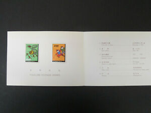 ROC #1469-70 Folklore First Day of Issue>Folder With Mint Stamps Attached
