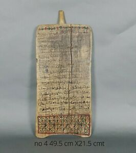 ISLAMIC (QURANIC/KORANIC) WRITING BOARD/ QURANIC WRITING TABLET ,ALLO, LAWH W4