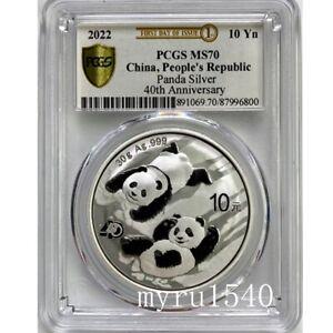 PCGS MS70 2022 China 10YUAN Panda Silver Coin 30g China Panda Coin with BOX&COA
