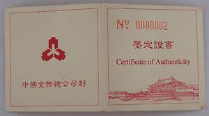 Scarce Certificate #2 FOR 1997 1/10 Oz Gold Coin Forbidden City Lion -NO COIN