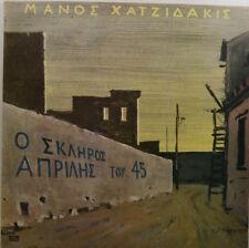 """MANOS HADJIDAKIS   12"""" LP (Z148)"""