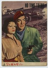 Tank Force (No Time to Die) JAPAN PROGRAM Terence Young, Victor Mature, Leo Genn