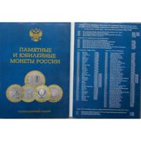 ✔ Album for jubilee coins of the Russia Federation 10 rubles 2000-2018 two mint