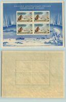 Russia USSR ☭ 1955 SC 1767a mint Souvenir Sheet disturbed gum . f2813