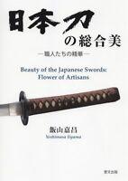 Japanese Katana Sword Book 2017 NIHONTO Beauty Flower of Artians Japan