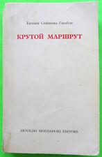 "RARE RUSSIAN E. GINZBURG ""Krutoi Marshrut"" Milano Italy 1967 1-st edition"