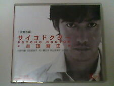 NEW Original Japanese Drama VCD Psycho Doctor サイコドクター Takenouchi Yutaka 竹野内豊