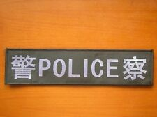 99's series China Police Patch,Large,26.7 cm * 6.7 cm