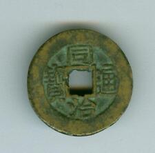 CHINA QING DYNASTY TONG ZHI TONG BAO (1862-74) 1 CASH FUJIAN Boo Fu D22.1135