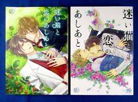 Mayoi Neko to Koi no Ashiato 1-2 Comic Complete set /Japanese Yaoi Manga Book