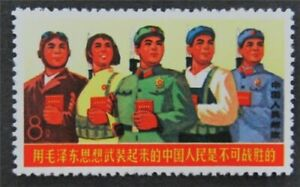 nystamps PR China Stamp # 1011 Mint NGAI H $60   L23y3086
