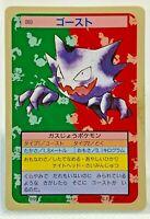 Haunter Topsun Green Back No.093 Pokemon Rare Card 1995 Nintendo Japan F/S Used