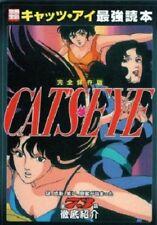 Cat's Eye Art Book City Hunter Tsukasa Hojo Japaese CATS EYE