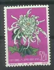 Stamps china 1960 Chrysanthemums Scott 559 MNH Original gum, perfect