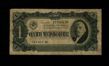 Russian 1937 USSR Lenin Ulianov 1 Cervons Chervonets Roubles Banknote Circulated