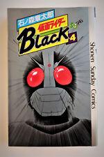 Kamen Rider Black original manga Shotaro Ishinomori Volume #4 Shonen Sunday Comi