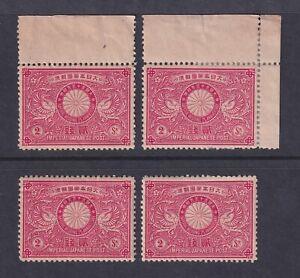 Japan 1894 - Unused stamps Yvert# 87 (x4) - See description !..............X3056