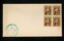 Postal History Philippines Scott #435(4) WWII V-J Day Victory 9/2/1945 Manila