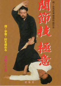DAITO-RYU THE ESSENCE OF JOINT LOCKING TECHNIQUES MIZUKOSHI HIRO MANY PHOTOS