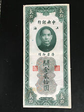 CHINA CENTRAL BANK 1930 20 CUSTOM GOLD UNITS BANKNOTE