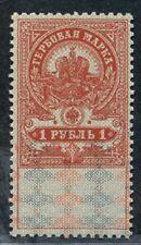 Russia📯Revenue stamps. Sc. AR21. High value. MNHOG. EV $25+