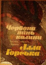 Alla Horska Letters memories articles Ukrainian painting book Gorska Zaretsky