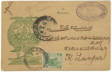FMS 2c on pictoral Tamil God postcard used 1920 TAIPING to KL