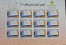 Saudi Arabia Riyadh International Book Fair SC#1381 Full Sheet MNH