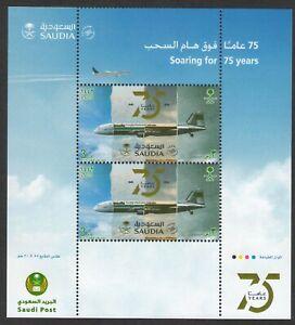Saudi Arabia 75th Anniversary of SAUDIA Airlines Sheet 2020 MNH