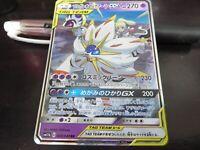 Pokemon card SM11b 020/049 Solgaleo & Lunala GX Lillie RR MINT Japanese
