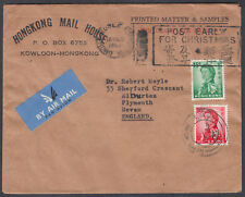 196? Hong Kong Mail House, Kowloon, Airmail : England; Plymouth, Devon