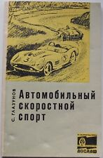 Car Speed Sports Race Tracks Russian Book 1968