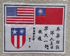 """Flying Tigers 14TH 48 STARS CLOTH Blood Chit 9""""x11.50"""" P40 WWII China"""
