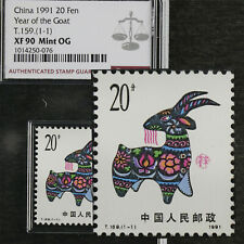 China 1991 20 Fen Year of the Goat T.159.(1-1) ASG XF 90 Mint OG
