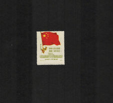 PRC China 1L160 Reprint Flag NE C6 5-4 MNH Flag shift up error