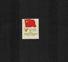 PRC China 1L160 Reprint Flag NE C6 5-4 MNH Flag shift up error
