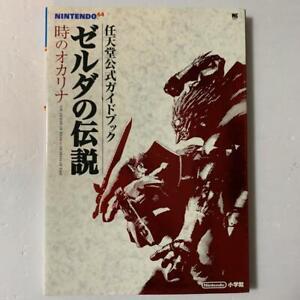 (used)LEGEND OF ZELDA Ocarina of Time Nintendo Official Guide N64 Book 1998