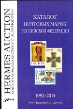 Catalog of postage stamps of the Russian Federation 1992-2014