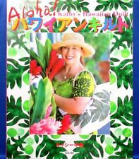 Aloha! Kathy's Hawaiian Quilt /Japanese Sewing Craft Pattern Book