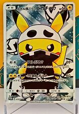 Pokemon Pikachu Team Skull Cosplay F/A Handmade Holo Custom Orica Card Not Tcg