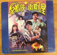 THE SEVENTH CURSE (1986) YUN FAT CHOW JAPAN LASERDISC