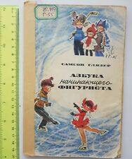 Soviet Russian book Beginner Skater guide figure skating ice sport manual 1969