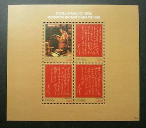 Sierra Leone Celebrate 120 Years Of Mao Tse-Tung 1976 Poems China 毛泽东 (ms B) MNH