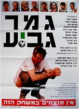 "1991 Israel CULT FILM War MOVIE POSTER Hebrew""CUP FINAL - GMAR GAVIA"" World CUP"