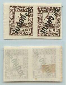 Georgia 1923 SC 43 mint imperf pair . f6001