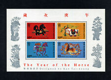 HONG KONG 1990  CNY  Chinese New Year  Horse  Miniature sheet  SG MS635  MNH