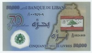 Lebanon 50000 Livres 2013 Pick 96 UNC Uncirculated Banknote Conme 70th Polymer